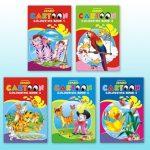 Colouring Books Printing, Custom Colouring Book
